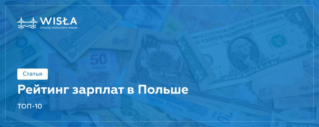 Рейтинг зарплат в Польше: ТОП-10