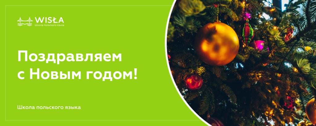 Весёлых праздников и счастливого Нового года!